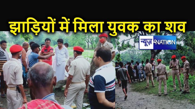 युवक की हत्या कर शव झाड़ियों में फेंका, गांव वालों ने कहा - प्रेम प्रसंग में गई जान