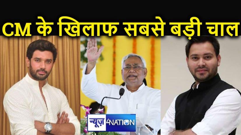 तेजस्वी ने खेल दिया सबसे बड़ा चुनावी दांव : सीएम नीतीश के खिलाफ चुनाव में उतरेंगे चिराग, जानिए क्या है पूरा सियासी चाल