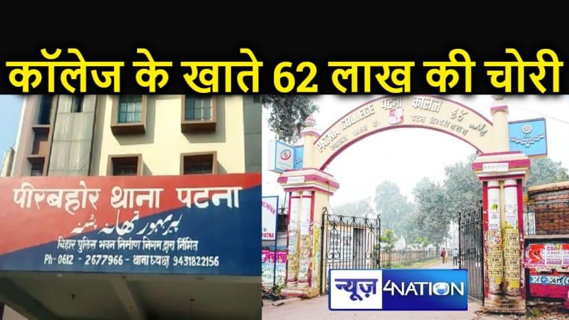 चेक क्लोन कर कॉलेज के बैंक खाते से 62.80 लाख रु. निकाल लिए, बचे थे सिर्फ 13 हजार रुपए