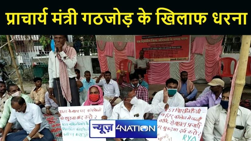NALANDA NEWS : केएसटी कॉलेज में मंत्री-प्राचार्य गठजोड़ के खिलाफ कर्मियों ने दिया धरना, भ्रष्टाचार का लगाया आरोप