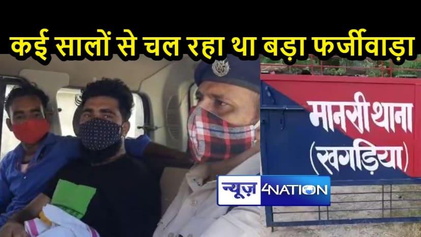 BREAKING NEWS: रेलवे के फर्जी टिकट बनाने वाला युवक चढ़ा पुलिस के हत्थे, गुप्त सूचना के आधार पर की कार्रवाई