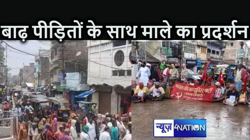 राहत की मांग को लेकर बाढ़ पीड़ितों ने नाथनगर-भागलपुर मुख्य मार्ग किया जाम, हाथों में तख्ती ले किया प्रदर्शन, एक घंटे तक आवागमन बाधित