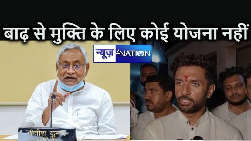 CM नीतीश पर गरजे चिराग, कहा - बाढ़ की रोकथाम के लिए नहीं है कोई योजना, हर साल हजारों करोड़ का हो रहा है घोटाला