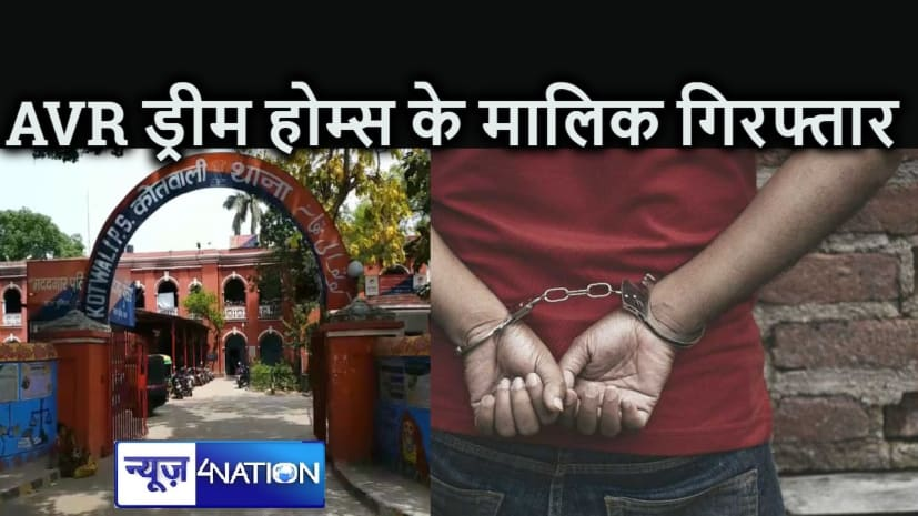 बिल्डर राजू सिंह गिरफ्तार : जमीन देने के नाम पर ठगे थे 3.86 करोड़,  2015 में बाहुबली अनंत सिंह ने भी उठा लिया था