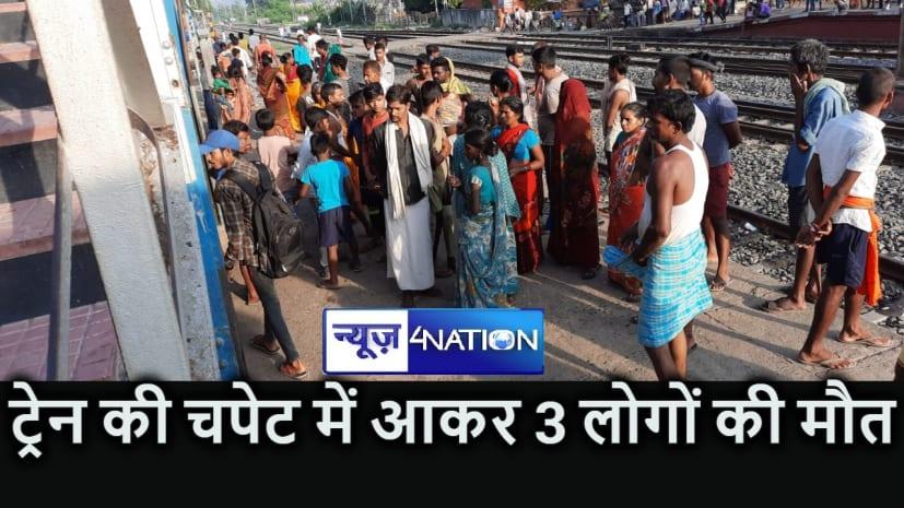 रेलवे गुमटी पार करने के दौरान ट्रेन से कटकर तीन लोगों की मौत, मच गया हड़कंप