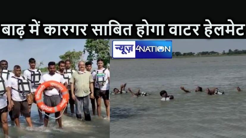 नाव हादसे से लोगों को बचाएगा डॉ. अजय वॉटर हेलमेट, गंगा की तेज धार में किया गया सफल प्रशिक्षण