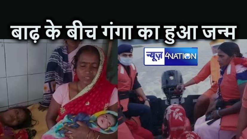 उफनती गंगा नदी के बीच प्रसुता ने दिया बच्ची को जन्म, सास ने नाम दिया 'गंगा'