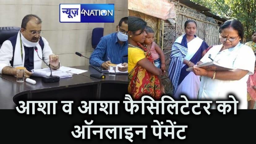 ऑनलाइन पोर्टल से आशा एवं आशा फैसिलिटेटर को ससमय भुगतान करने में बिहार को मिल रही सफलता : मंगल पांडेय