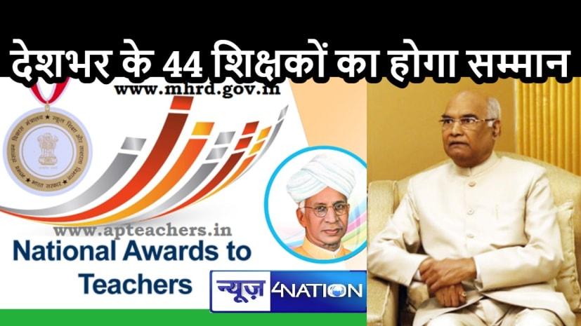 शिक्षक होंगे सम्मानितः राष्ट्रपति करेंगे देश के भविष्य के निर्माता का सम्मान, देशभर से 44 खास लोगों का किया गया चयन