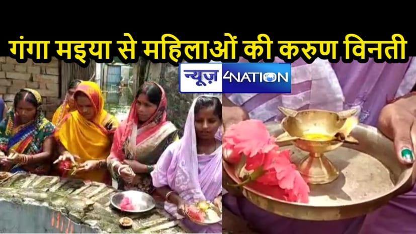 बाढ़ की विभीषिका में सरकारी मदद नाकाफी, सीधे गंगा मइया से गुहार लगाने पहुंची महिलाएं, पूजा-अर्चना कर मांगी जान की भीख