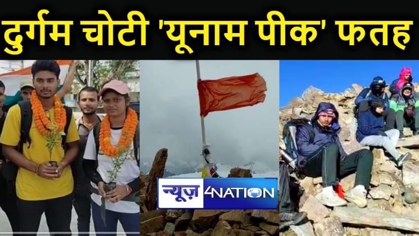 स्वतंत्रता दिवस पर नालंदा के प्रिया और गोपाल ने दुर्गम चोटी 'यूनाम पीक' पर लहराया परचम, बिहारशरीफ में किया गया भव्य स्वागत