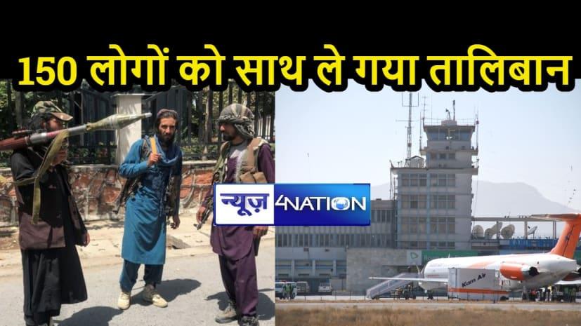 TALIBAN TERROR: काबुल का भारत पर सबसे बड़ा हमला, भारतीयों सहित 150 लोगों का अपहरण, 12 घंटे बाद सभी को वापस छोड़ा