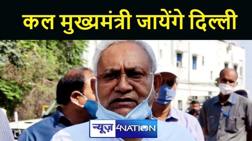 जातीय जनगणना के मुद्दे पर पीएम से मिलने कल दिल्ली जायेंगे मुख्यमंत्री, 23 अगस्त को होगी मुलाकात