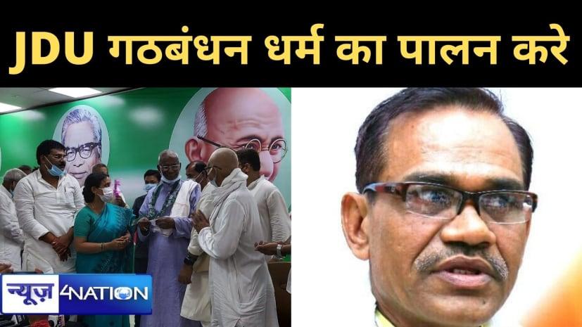BJP का सहयोगी दल पर बड़ा अटैक,  JDU अध्यक्ष ने 'रिजेक्टेड' नेता को दल में कराया शामिल, पूर्व मंत्री का शब्द 'घोर' आपत्तिजनक