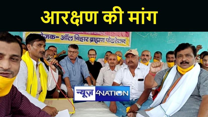 ऑल बिहार ब्राह्मण फेडरेशन ने किया धरना का आयोजन, आर्थिक आधार पर जनगणना और आरक्षण की मांग