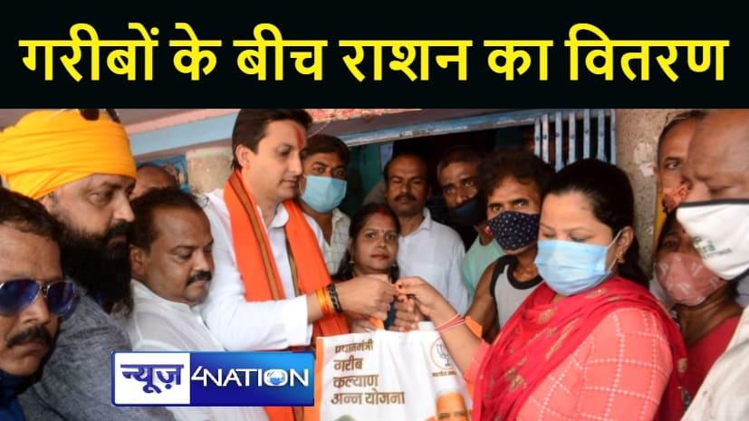 युवा भाजपा नेता रितुराज सिन्हा ने गरीबों के बीच राशन का किया वितरण, कहा एक साल से 8 करोड़ लोगों को मिल रही राहत