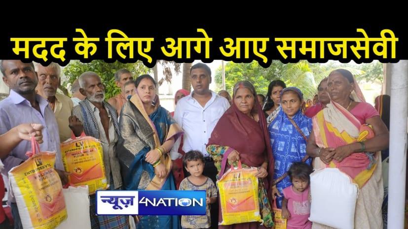 BIHAR NEWS: बाढ़ग्रस्त इलाकों में सरकारी मदद से वंचित लोगों के लिए आगे आए समाजसेवी, बांटी राहत सामग्री