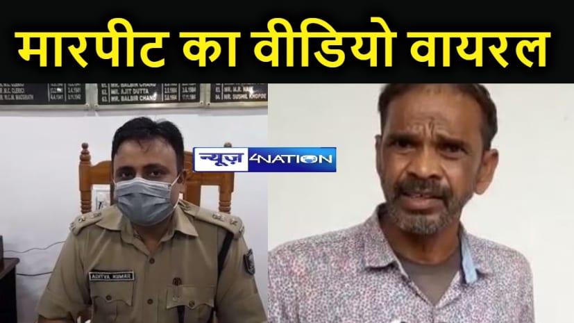 पिता और बड़े भाई ने की छोटे भाई की बेहरमी से पिटाई, वीडियो वायरल के बाद जांच में जुटी पुलिस