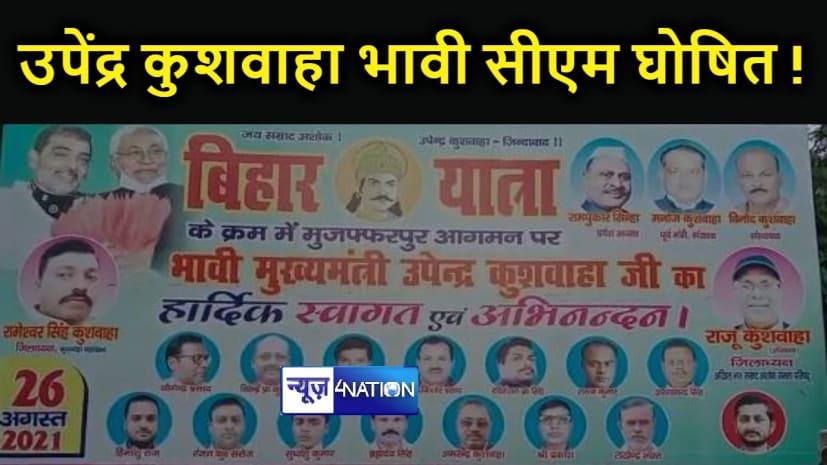 मुजफ्फरपुर में होर्डिंग लगाकर उपेन्द्र कुशवाहा को बताया भावी सीएम उम्मीदवार, 26 अगस्त को कुशवाहा आएंगे मुजफ्फरपुर