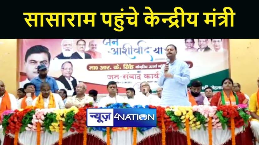 रोहतास से केन्द्रीय ऊर्जा मंत्री आर के सिंह ने की जन आशीर्वाद की यात्रा, कहा डिस्ट्रीब्यूशन सिस्टम से बिहार में महंगी है बिजली