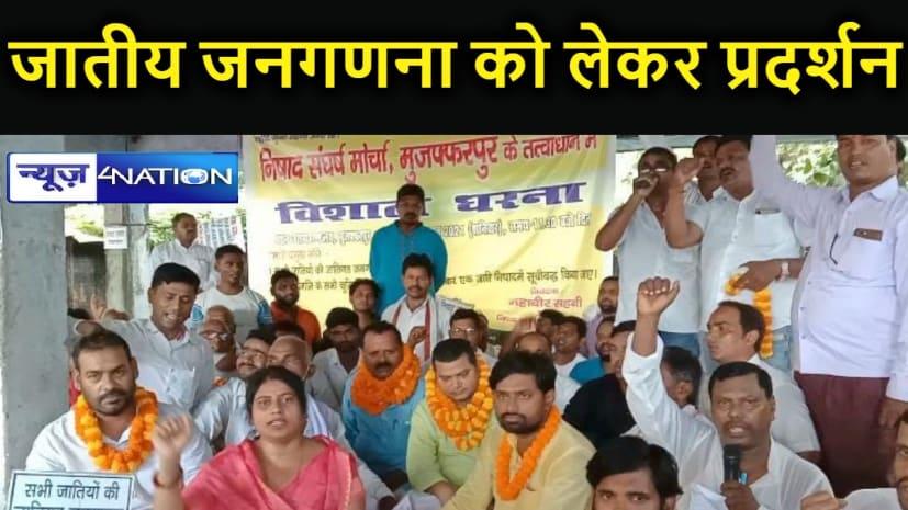 मुजफ्फरपुर में जातीय जनगणना को लेकर निषाद संघर्ष मोर्चा का प्रदर्शन, पूरे बिहार में आंदोलन करने की दी चेतावनी