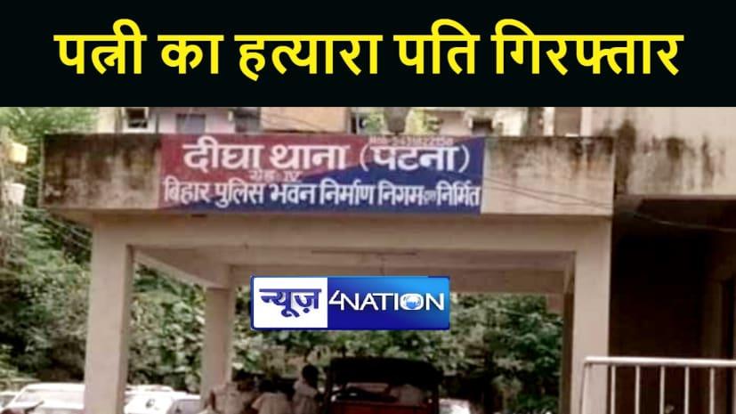 BIHAR NEWS : आपसी विवाद में पति ने पत्नी की गला दबाकर की हत्या, पुलिस ने किया गिरफ्तार