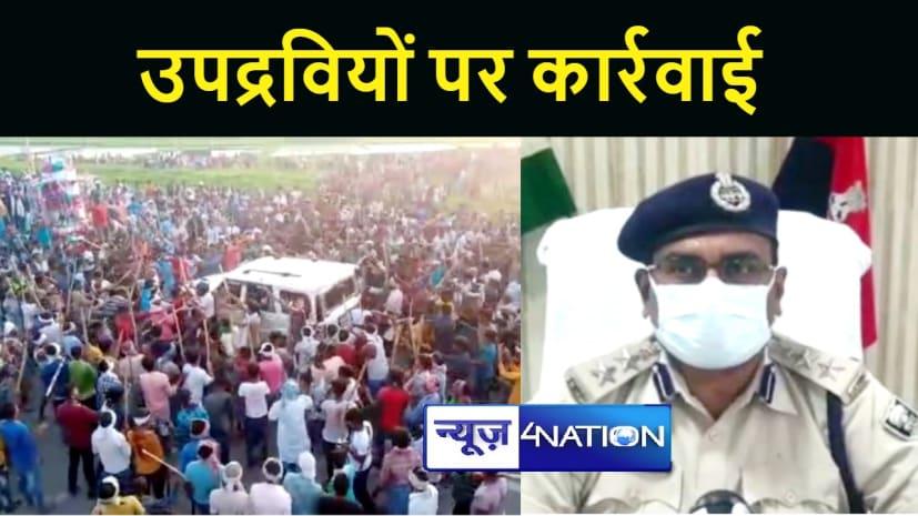 KATIHAR NEWS : स्कार्पियो पर हमले के बाद पुलिस की कार्रवाई, 20 नामजद के अलावे 200 अज्ञात पर मामला दर्ज