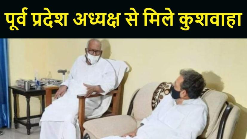 जदयू के पूर्व प्रदेश अध्यक्ष वशिष्ठ नारायण सिंह से मिले उपेन्द्र कुशवाहा, जानिए किन मुद्दों पर हुई चर्चा