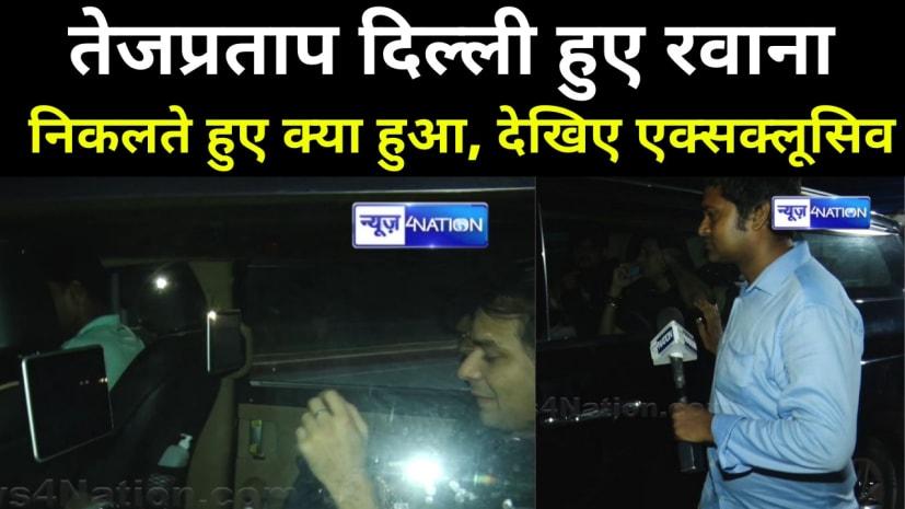 तेजप्रताप यादव हो गए दिल्ली रवाना, जाने से पहले जान का खतरा बताकर मचा दिया हड़कंप...