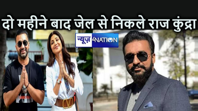 50 हजार के मुचलके पर जेल से बाहर आए राज कुंद्रा, कहा - अश्लील फिल्मों से मेरा संबंध नहीं, फंसाने के लिए की गई साजिश