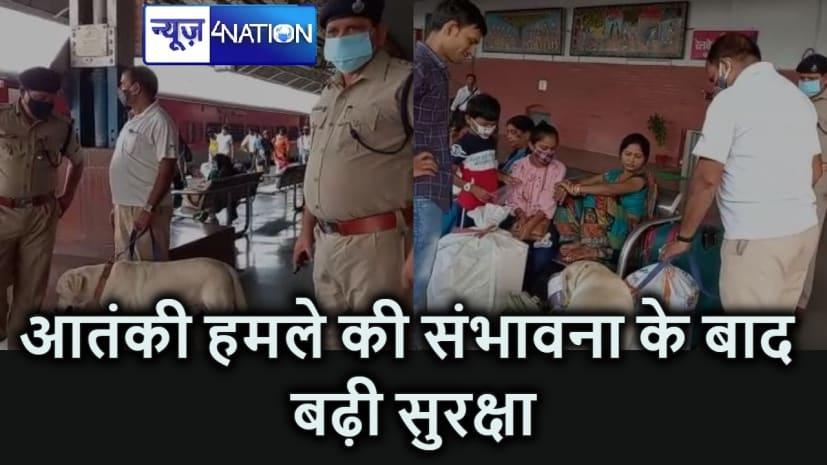 आतंकी हमले की संभावना को लेकर बिहार के रेलवे स्टेशनों में हाई अलर्ट, यात्रियों के सामान की गहराई से हो रही है जांच