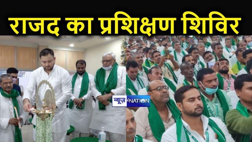 राजद का दो दिवसीय प्रशिक्षण शिविर आयोजित: तेजस्वी, जगदानंद सिंह, शिवानंद तिवारी सहित पहुंचे कई वरिष्ठ नेता