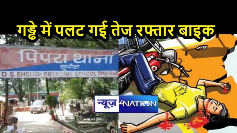 BIHAR NEWS: गड्ढे में बाइक पलटने से हादसा, घटनास्थल पर युवक ने तोड़ा दम, अन्य व्यक्ति की हालत गंभीर