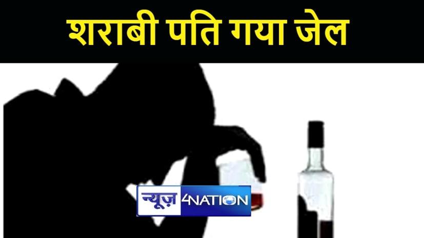 BIHAR NEWS : ससुराल से पत्नी की विदाई नहीं करने से नाराज पति ने पी लिया शराब, पुलिस ने गिरफ्तार कर भेजा जेल
