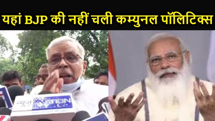 शिवानंद तिवारी का पीएम मोदी पर निशाना, कहा- बिहार में बीजेपी की नहीं चली कम्युनल पॉलिटिक्स, तेजस्वी ने 'रोजगार' पर ला दिया