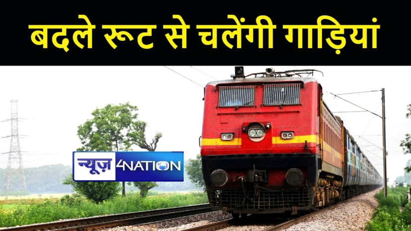 बदले मार्ग से चलेगी दानापुर-आनंद विहार टर्मिनल स्पेशल सहित कई गाड़ियां, पढ़िए पूरी खबर