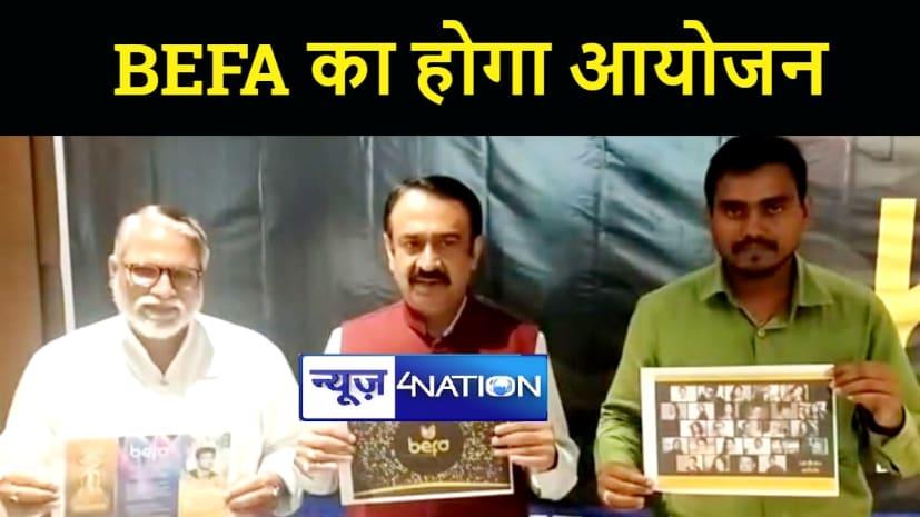 फिल्मफेयर एवं आइफा की तर्ज पर बिहार में BEFA का होगा आयोजन,गोविंदा, करिश्मा कपूर के साथ शामिल होंगी कई हस्तियाँ
