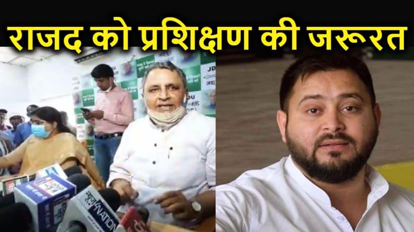 राजद प्रशिक्षण शिविर पर बिहार के शिक्षा मंत्री का तंज, कहा- तेजस्वी ने ठीक किया... नेताओं और कार्यकर्ताओं को ट्रेनिंग की जरूरत