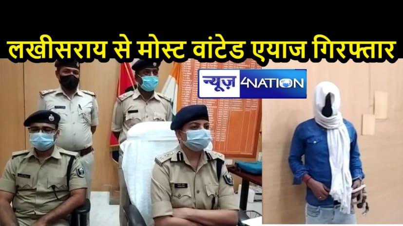 BIHAR CRIME: भागलपुर पुलिस को मिली सफलता, लखीसराय से मोस्ट वांटेड अपराधी एयाज उर्फ़ नारा मियां गिरफ्तार
