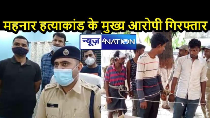 महनार हत्याकांडः पुलिस ने किया मामले का खुलासा, महिला सहित 5 आरोपी गिरफ्तार, केस में नहीं हुई रेप की पुष्टि