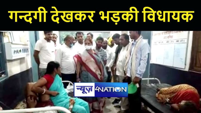 नवादा सदर अस्पताल पहुंची राजद विधायक विभा देवी, गन्दगी देखकर कर्मियों को लगायी फटकार