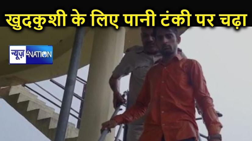 पुलिस से नाराज युवक खुदकुशी के लिए चढ़ा पानी टंकी पर, काफी मशक्कत के बाद उतारा गया