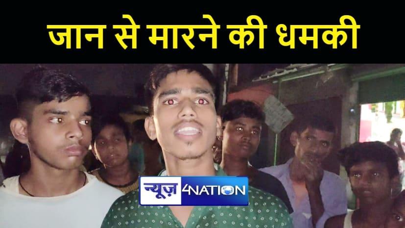 PATNA NEWS : छात्रों पर पिस्टल तानकर बदमाशों ने दी जान से मारने की धमकी, जांच में जुटी पुलिस