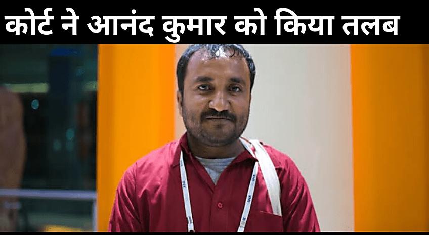 सुपर 30 वाले आनंद कुमार को गुवाहाटी हाईकोर्ट ने किया तलब, वारंट भी हो सकता है जारी