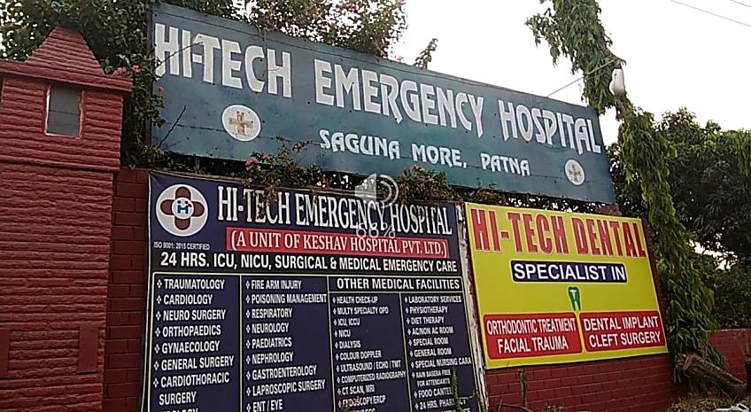 बीजेपी नेत्री का हाईटेक हॉस्पिटल होगा बंद, बिना निबंधन के हो रहा था संचालित,प्रबंधन का दावा खारिज