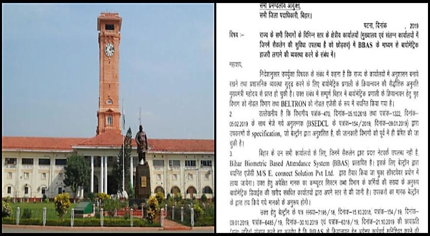 बिहार के सभी सरकारी कार्यालयों में अब बनेगी बायोमेट्रिक सिस्टम से हाजिरी, गृह विभाग ने जारी किया आदेश