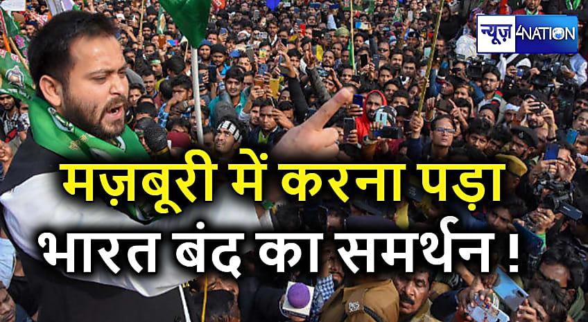 ....तो राजद ने मजबूरी में  किया भीम आर्मी के भारत बंद का समर्थन,जानिए वजह