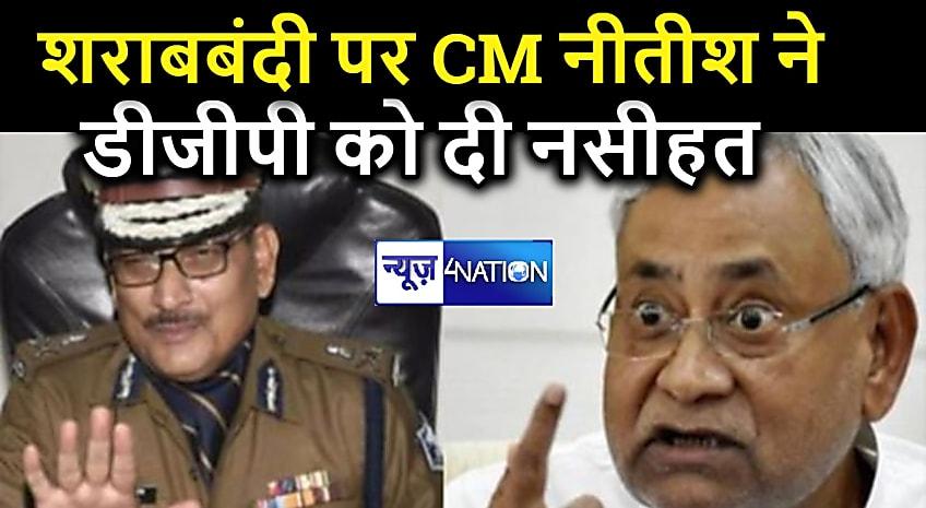 DGP साहब शराबबंदी को ठीक से लागू कराएं,सिर्फ भाषण से काम नहीं चलेगा ...CM नीतीश ने गुप्तेश्वर पांडेय को दी नसीहत