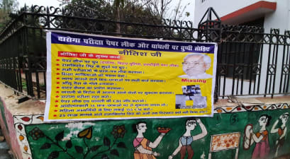 दारोगा अभ्यर्थियों ने अब पटना में की पोस्टरबाजी, कहा सीएम नीतीश जी इतनी चुप्पी का राज क्या है?