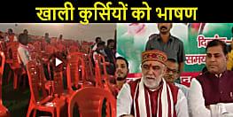 संकल्प रैली के लिए केंद्रीय मंत्री अश्विनी चौबे की तैयारी देखिए.. अपने ही संसदीय  क्षेत्र में खाली कुर्सियों को सुनाना पड़ा भाषण